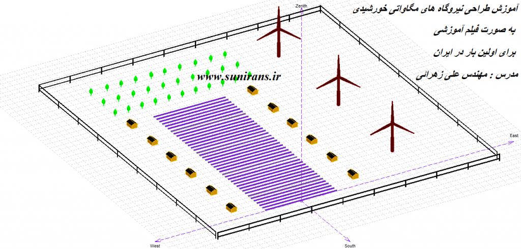 طراحی نیروگاه خورشیدی مگاواتی